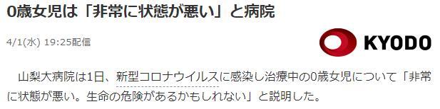 日本女婴确诊父母却是阴性怎么回事?女婴确诊父母为何是阴性?