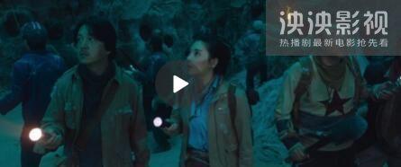 龙岭迷窟在线观看免费观看完整版 龙岭迷窟1-18集全集高清抢先看