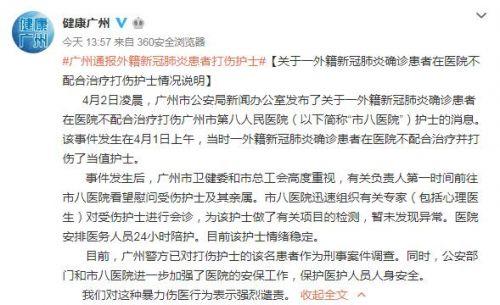 被咬护士未见异常:被咬护士未见异常怎么回事?广州外籍确诊患者咬伤护士事件最新进展