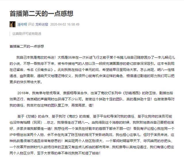 潘粤明为变胖道歉怎么回事 潘粤明为变胖道歉说了什么