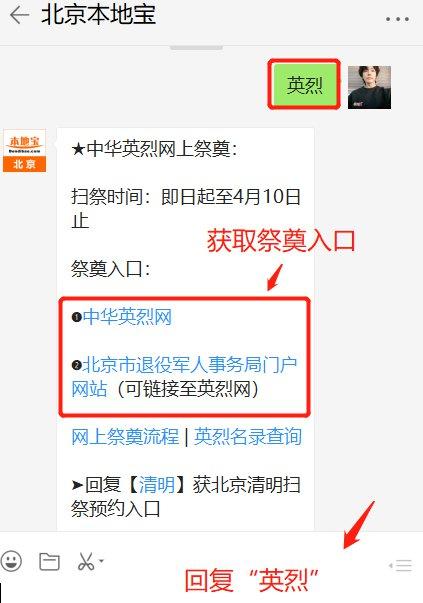 中华英烈网烈士英名录查询流程及入口 2020网上祭英烈登录入口地址