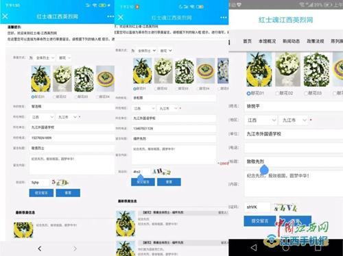 中华英烈网网上祭奠留言怎么写 2020中华英烈网网上祭英烈登录入口地址