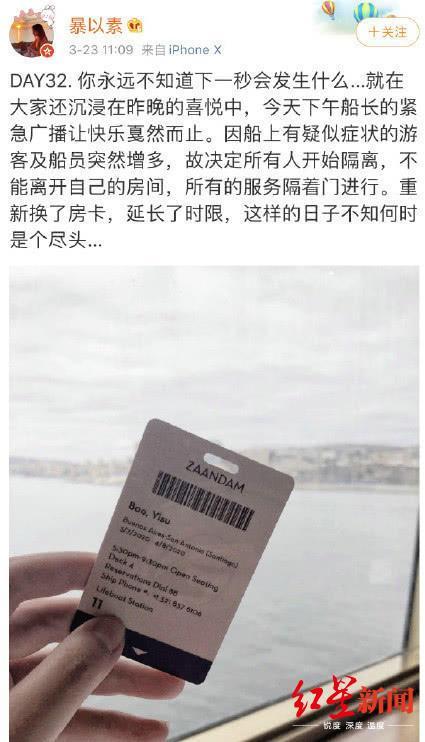 """""""出国避避""""却被困邮轮,""""失联""""5天北京女子回应:正在养病期间"""