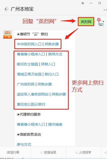 中华英烈网致敬2020清明祭英烈网上祭扫时间