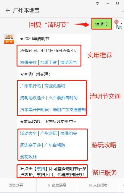 广州中华英烈网烈士英名录自动查询方法