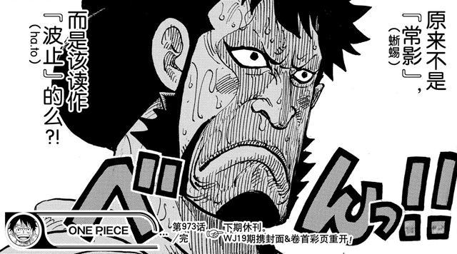 海賊王漫畫976話鼠繪漢化在線看 勘十郎抓桃之助還想殺日和 甚平終于登場