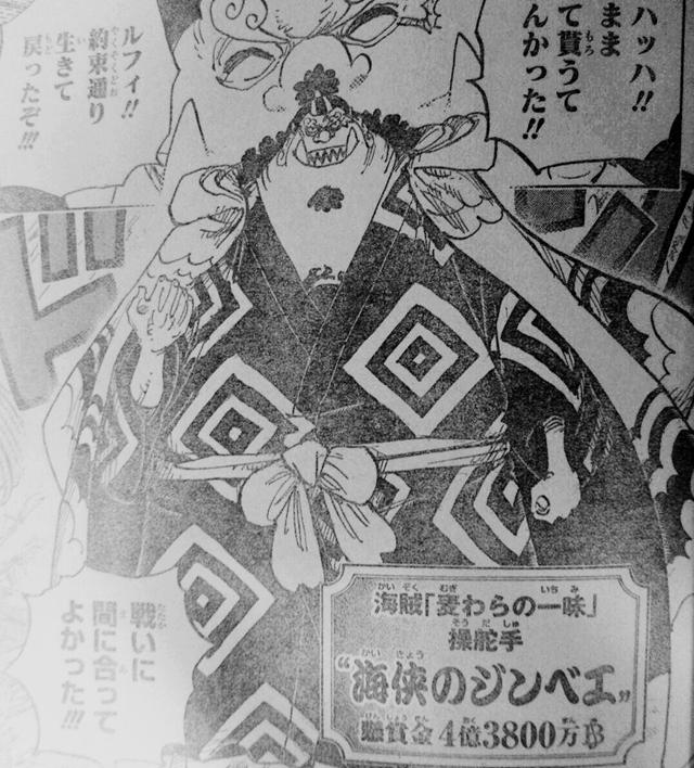 海贼王漫画976话鼠绘汉化在线看 勘十郎抓桃之助还想杀日和 甚平终于登场