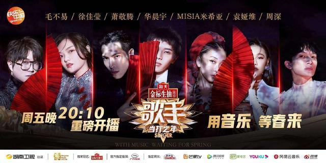 歌手2020第九期排名歌单:周深唱经典华晨宇唱原创 旅行团乐队奇袭