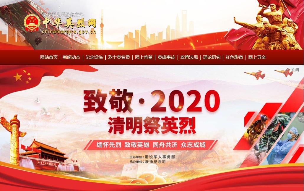 中華英烈網致敬2020清明祭英烈網址入口 2020年網上祭英烈登陸流程