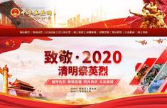 中华英烈网致敬2020清明祭英烈网址入口 2020年网上祭英烈登陆流程