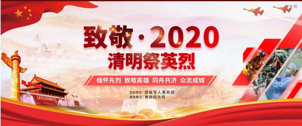2020网上祭英烈登录网址 2020清明祭英烈网上祭扫时间