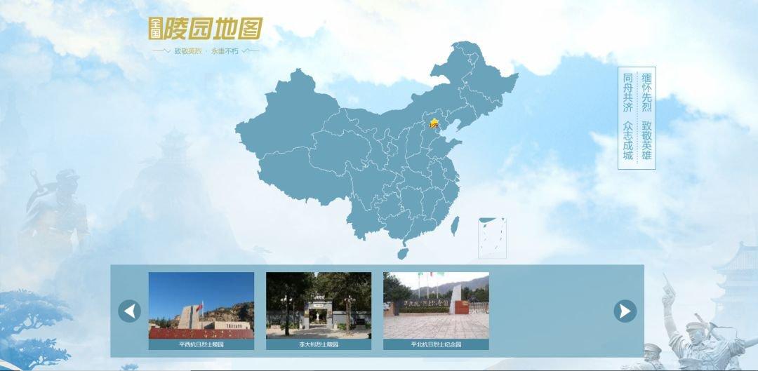 中华英烈网致敬2020清明祭英烈网络祭扫活动什么时候结束?