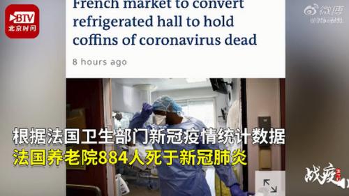 4月3日法国疫情最新消息 法国确诊59105例 巴黎征用大型市场停尸