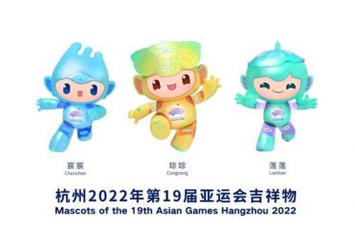 杭州亞運會吉祥物發布 向世界發出2022杭州之約