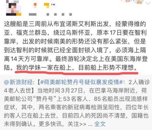 北京一女子发热被困海上游轮事件始末 暴以素资料照片目前状况如何