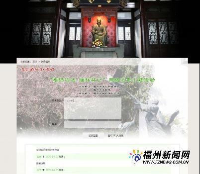 """林则徐纪念馆推出""""慎终追远 缅怀林公""""网络追思活动"""
