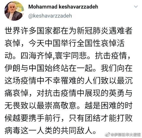 伊朗使馆引用左传怎么回事 伊朗使馆引用左传说了什么