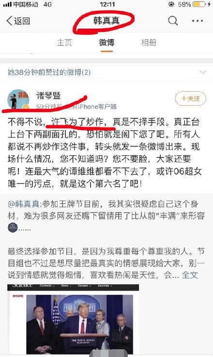 曝《王牌》工作人员力挺尚雯婕:许飞现场蛮横无理