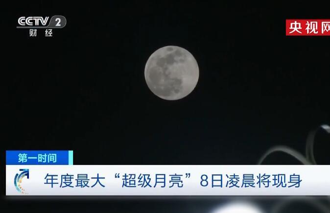 年度最大月亮降臨,邀誰看?2020年度最大月亮時間幾月幾號幾點