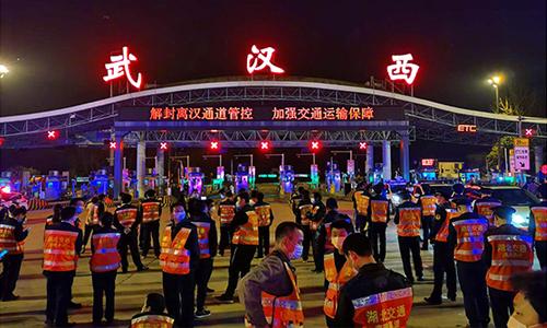 4月8日零時武漢離漢通道管控正式解除