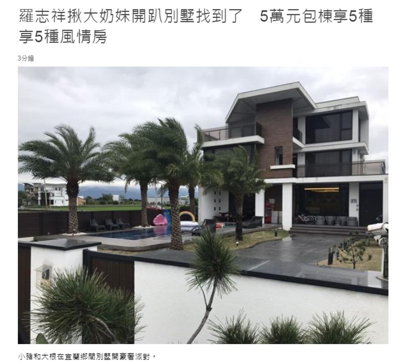 奢豪!罗志祥约众嫩模戏水的豪宅被扒 日租金5万
