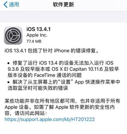 iOS13.4.1怎么样 苹果iOS13.4.1正式版要不要更新