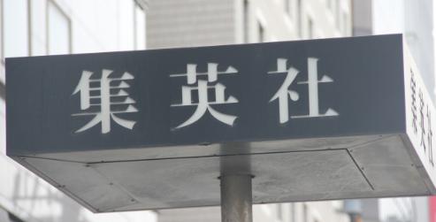 集英社编辑疑似感染新冠病毒 周刊少年JUMP延期