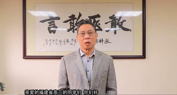 钟南山录视频为高三学子加油:以防疫人员为榜样努力学习