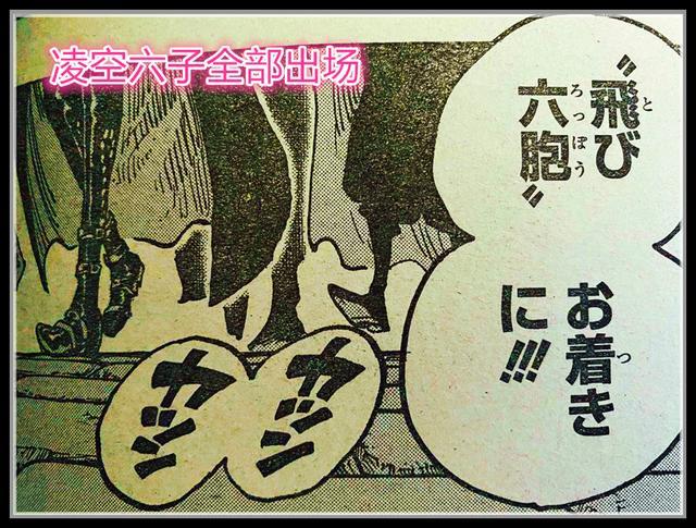 海贼王漫画977话最新情报:凯多儿子见大妈 凌空六子到齐曝光