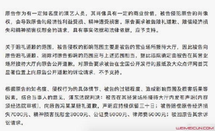 冯提莫状告整形医院事件始末 详情细节公开为什么只判赔2万原因曝光