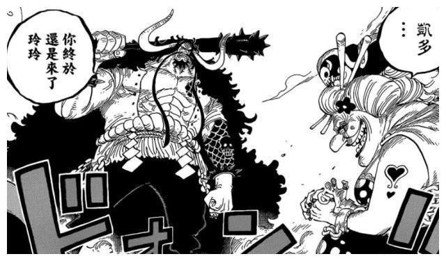 海賊王977話鼠繪漢化在線看 凱多和大媽的兒子出現 網友:黃猿就是