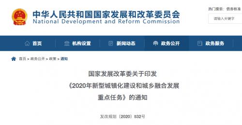 国家发改委:支持福州等都市圈编制实施发展规划
