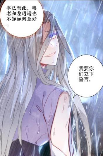 绝世唐门445:双圣龙与叶夕水的故事,书迷:有些明白叶夕水了