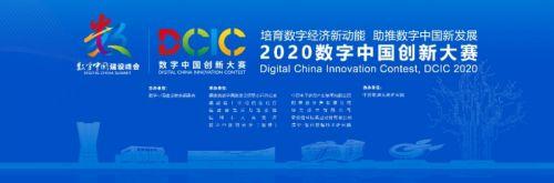 2020数字中国创新大赛中小学生赛道决赛名单公示