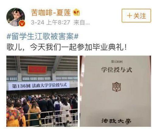 江歌母亲起诉刘鑫案6月30日开庭!江歌母亲为什么起诉刘鑫原因揭秘