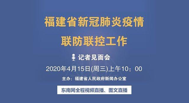 福建省新冠肺炎疫情联防联控工作记者见面会(第二场)将于4月15日举行