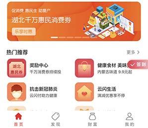 武汉消费券在哪领哪些地方可以用 云闪付app怎么武汉消费券