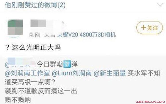 刘润南致歉说了什么全文曝光 刘润南回应袭胸虞书欣骂声一片