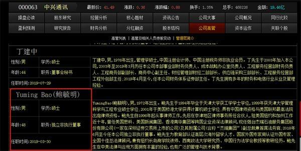 遭性侵多年 鲍毓明养女发声:希望警察叔叔公正处理