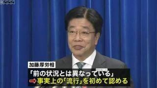 日本新冠确诊病例超8000例