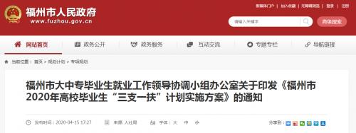 """福州""""三支一扶""""计划招募约60名高校毕业生!服务期限2年"""