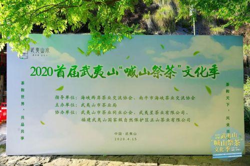 """2020首届武夷山""""喊山祭茶""""文化季开启"""