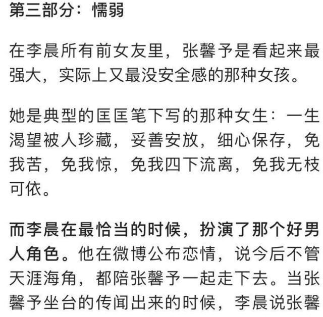李晨名誉权纠纷案败诉原因揭秘 案件具体详情始末曝光李晨被众嘲