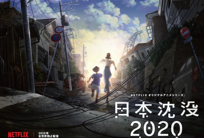 网飞独占动画《日本淹没》海报公然 今夏上线