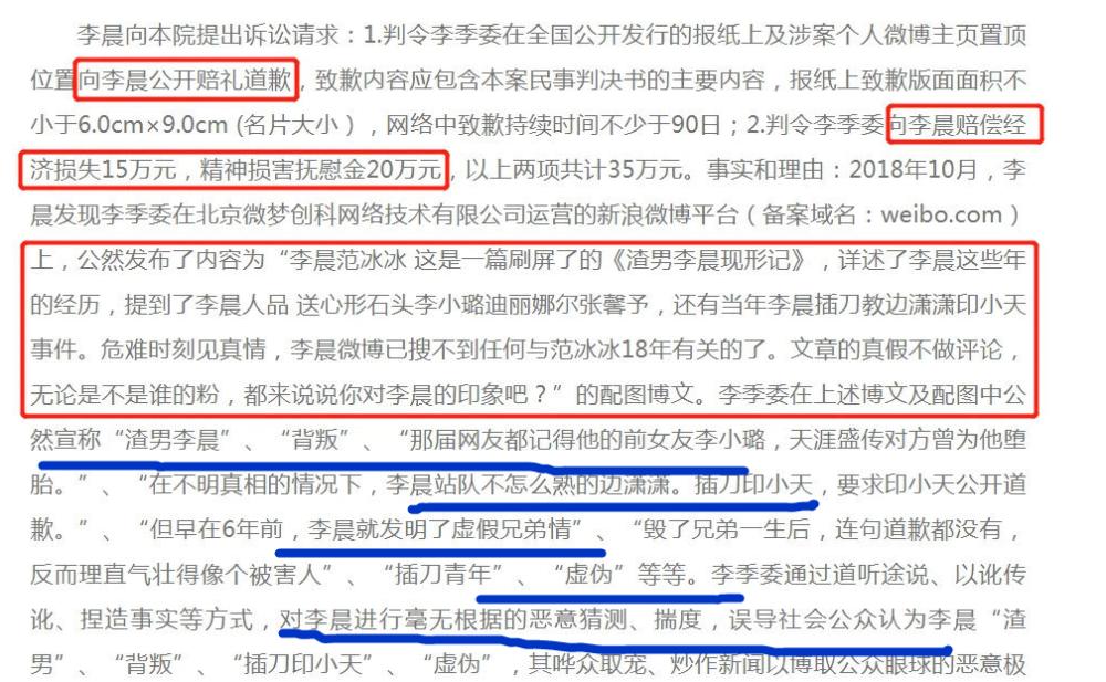 李晨名誉权纠纷案败诉意味着什么?渣男李晨现形记说了啥?