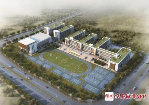 福州东二环将再添一所高中!设54班共2700名学生!