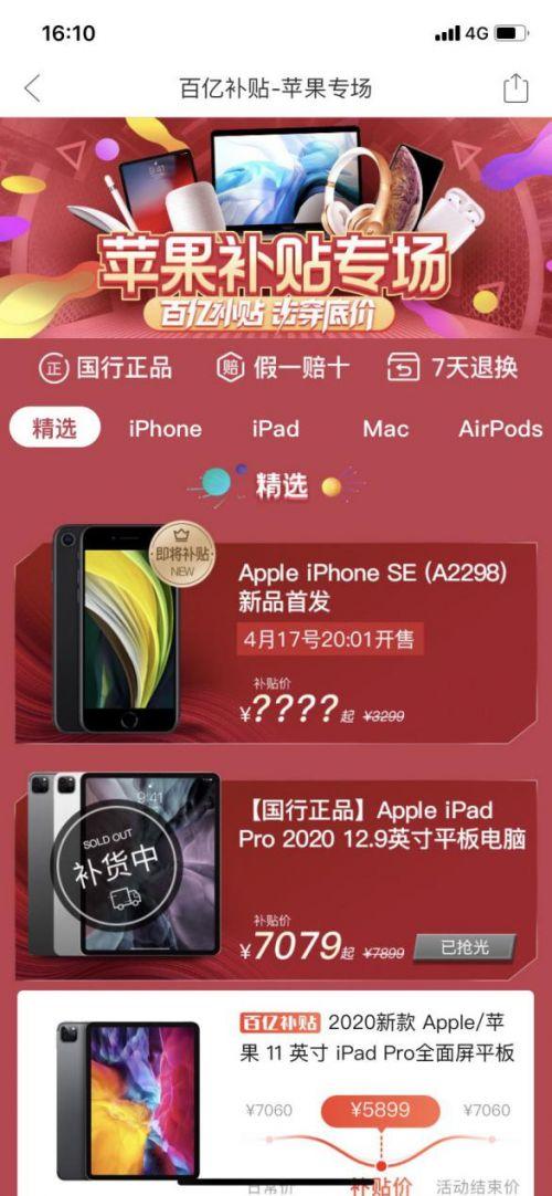 "▲iPhone SE发布不到一天,拼多多已经将其纳入""百亿补贴""范围。页面显示,拼多多将与苹果官网同期发售iPhone SE。"
