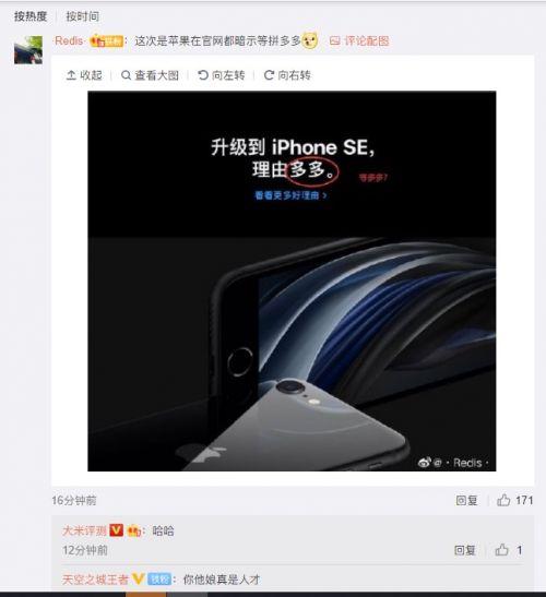 """蘋果新機發布后網友涌入拼多多""""求百億補貼"""",拼多多:已安排,今晚八點見"""