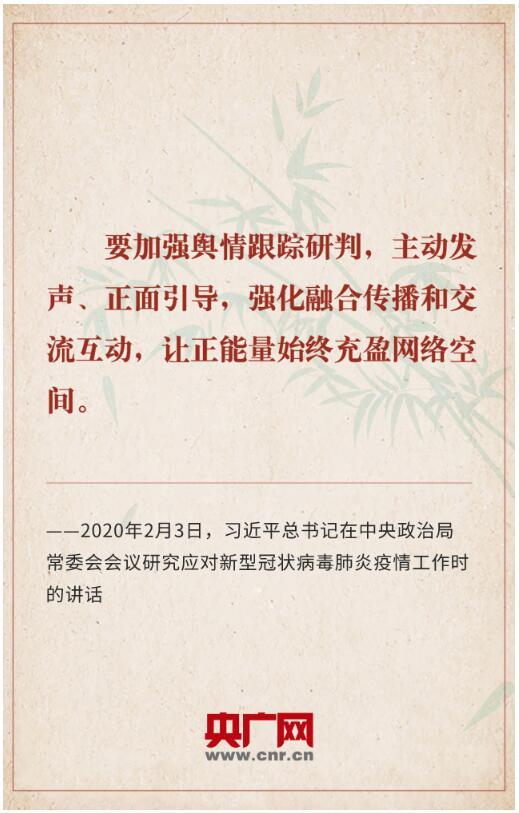 """戰""""疫""""制勝,習近平總書記為網信工作指方向"""