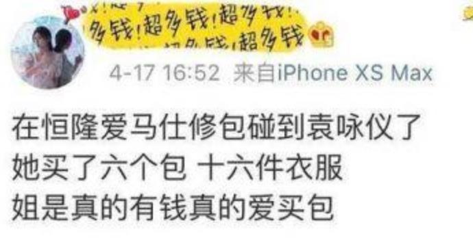 袁咏仪在线辟谣怎么回事 惊慌又失措解释购物清单买了什么